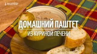 Как приготовить домашний паштет из куриной печени [Рецепты от Рецептор]