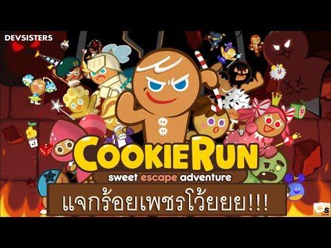 Cookie Run KAKAO - แจกร้อยเพชรโว้ยยย!!!