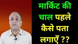 How to Find Stock Market Trends in Advance (Hindi)