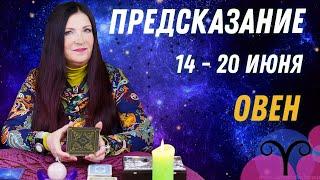 ОВЕН - ПРЕДСКАЗАНИЕ с 14 по 20 июня 2021 от Софии Литвиновой