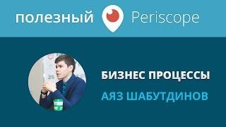 Аяз Шабутдинов - бизнес процессы / Совет за 5 минут