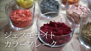 ジェスモナイトでカラーフレークを作る Jesmonite colour flakes thumbnail