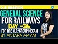 RRB ALP/GROUP D | GENERAL STUDIES BY ANTARA MAM | ONLINE COACHING FOR RAILWAY