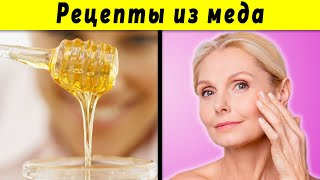 Сладкие рецепты красоты | Домашняя косметика из меда | Здоровые волосы и кожа