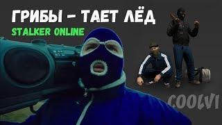 Stalker Online / Грибы - Тает Лёд / Клип