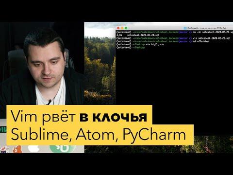Наглядно о том, как Vim рвёт в щепки Sublime, Atom, PyCharm