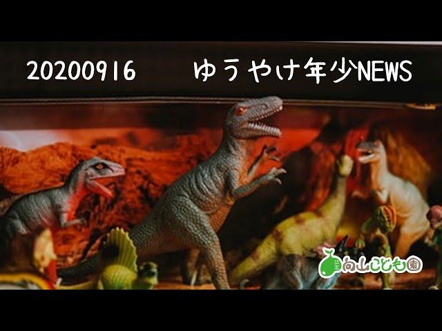 20200916 ゆうやけ年少 恐竜