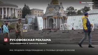 В Киеве появились постеры, где русский язык сравнили с заразной инфекцией