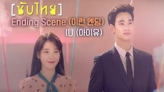 [THAISUB] IU (아이유) – Ending Scene (이런 엔딩)