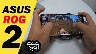 Asus ROG 2 (Asus ROG Phone 2) first look PUBG Play experience