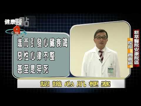 認識心肌梗塞_心臟內科趙嘉倫醫師