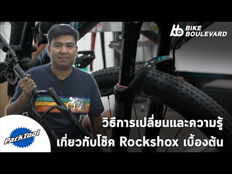 วิธีเปลี่ยน โช๊ค RockShox เบื้องต้น โดย พี่แชมป์ Sport For Life