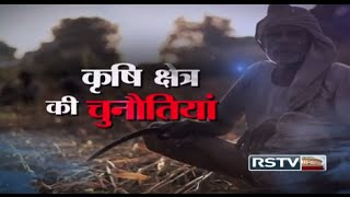 Special Report - Challenges of Agricultural Sector in India | कृषि क्षेत्र की चुनौतियां
