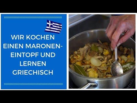 Στιφάδο | Maronen-Pilz-Eintopf | Griechisch lernen und essen #14