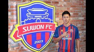 <サッカー>水原FC、ロアッソ熊本から元北朝鮮代表アン・ビョンジュンを獲得 (12/28)