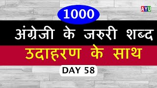 Learn Hindi to English Word with Sentence   Part 58