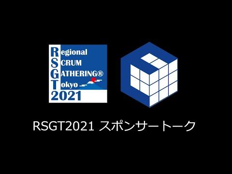 RSGT2021スポンサートーク