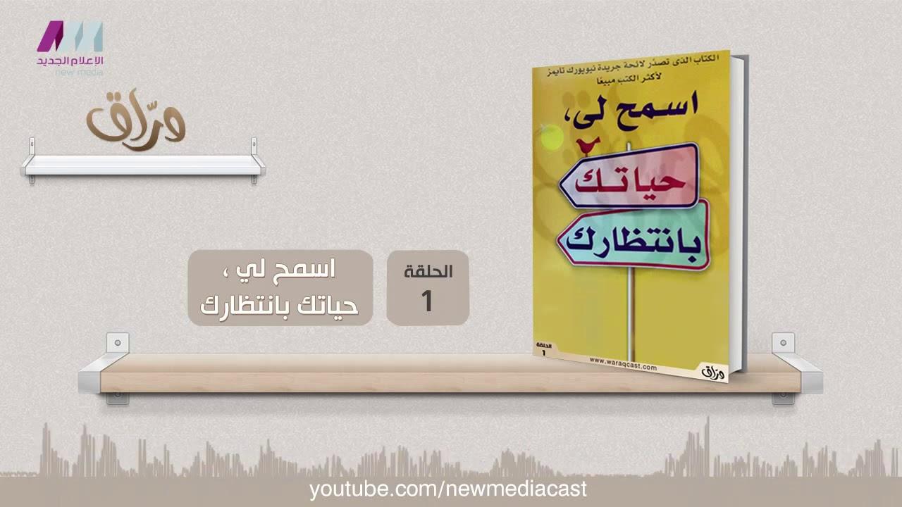 كتاب اسمح لي حياتك بانتظارك pdf