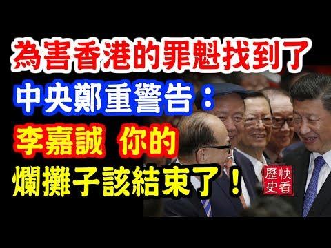 爲害香港罪魁禍首找到!中央鄭重警告:李嘉誠,你的爛攤子該結束了!