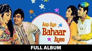 Aap Aye Bahaar Ayee | Full Album |  Rajendra Kumar, Sadhana | Mujhe Teri Mohabbat Ka Sahara