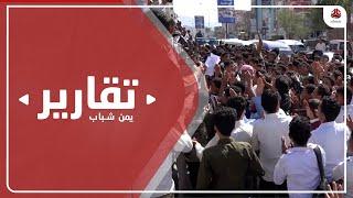 إرهاب الحوثيين في الحيمة ... سخط شعبي وتجاهل دولي