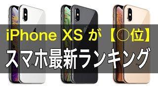スマホ 最新 人気ランキング 新型 iPhone XS の順位がO位、そして Xperia XZ2 Premium が圏外に! 波乱のランキング結果を一挙紹介 thumbnail