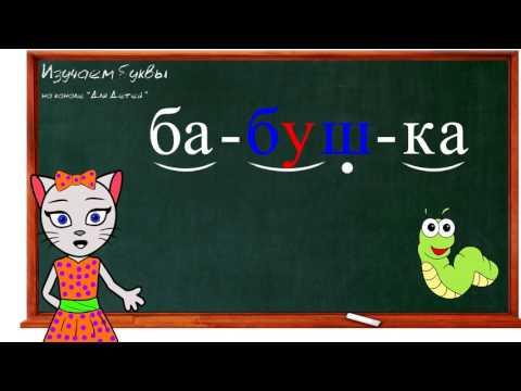 🎓 Уроки 19-22. Учим буквы В, Д, Б и Ж, читаем слоги, слова и предложения вместе с кисой Алисой (0+)