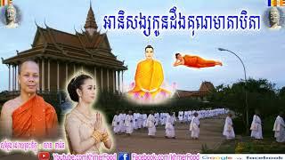 អានិសង្សកូនដឹងគុណមាតាបិតា ,Buddhism, សាន ភារ៉េត ,San Pheareth 2018,San Pheareth New,Khmer Food