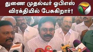 Vice-CM OPS speaks in despair : TTV Dhinakaran