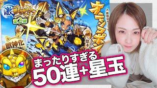 【モンスト】激獣祭新キャラ・オニャンコポン狙い50連!まったり雑談【ガチャVLOG】
