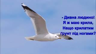 7 клас. Урок з української літератури. Тема: