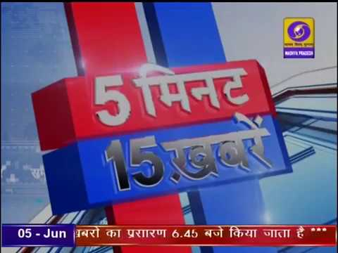 5 MIN 15 KHABREN 5 June 2019 । 5 मिनट 15 खबरें । DD NEWS MP। #ddnewsbhopal #ddnews