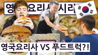 한국 푸드트럭에서 영국요리사가 요리한 맛은?!! 영국 요리사 한국 음식 투어 2탄 9편!!