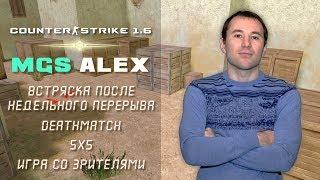 Counter-Strike 1.6 🔵 5х5 Битва мастеров и талантов!