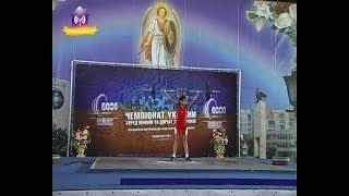 Чемпіонат України з важкої атлетики серед юнаків та дівчат. Ура! Славутчанка бронзовий призер!