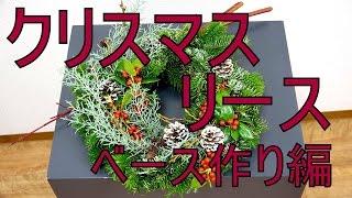 フラワーアレンジメント~ドアリースの作り方~ベース作り編~How to make  a christmas wreath.