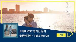 1시간듣기/1HOUR LOOP/OST | Take Me On - 솔튼페이퍼 | 남자친구 OST Part 6