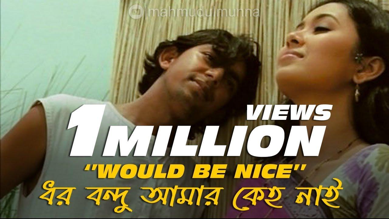 Monpura bangla movie ♥ মনপুরা ♥ youtube.