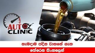 Auto Clinic - ඔබේ වහනයට ගැලපෙනම එන්ජින් ඔයිල්  වර්ගය තෝරාගමු | Find Correct Engine Oil for Your Car