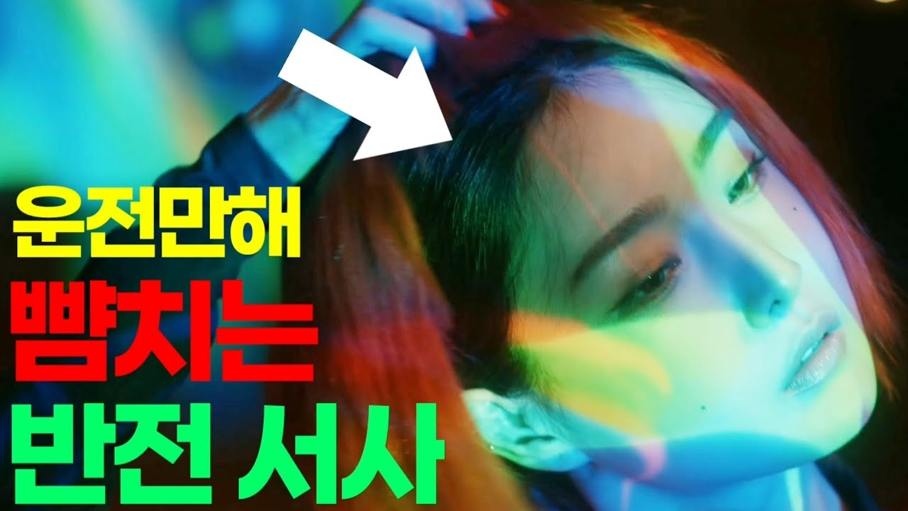 [Eng][뮤비해석] 🥺충격! 이런 내용이었다니!🍺 실연한 여자 이야기가 아니다 브레이브걸스 '술버릇(운전만해 그후)' MV | Brave Girls 'After We Ride'