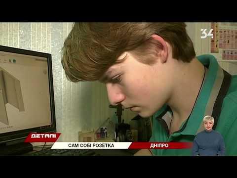 Девятиклассник из Днепра изобрел зарядное устройство, которое работает от ходьбы