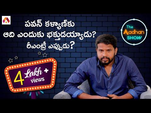 జబర్థస్త్ హైపర్ ఆది ఇంటర్వ్యూ | Jabardasth Hyper Aadi Exclusive Interview | The Aadhan Show