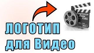 Как добавить логотип на видео(Логотип для видео.Как добавить логотип на видео. Для чего это вообще нужно? А нужно это прежде всего для..., 2015-05-09T20:52:18.000Z)