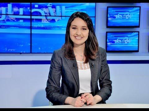 ملخص الأخبار الساعة 19:30 ليوم الإربعاء 12 سبتمبر 2018 - قناة نسمة
