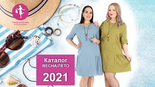 Одежда из Киргизии КАТАЛОГ ВЕСНА ЛЕТО 2021