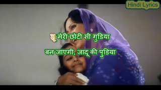 Gudiya Rani Bitiya Rani - Lamhe (1991) - Karaoke With Hindi Lyrics