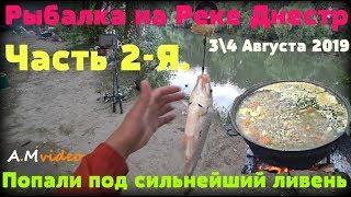 Часть 2-Я. Рыбалка с ночевкой  на Реке Днестр, Попали под сильнейший ливень  34 Августа 2019