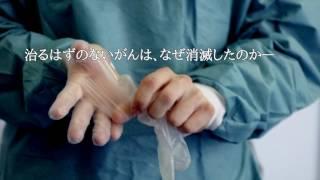 『がん消滅の罠』 紹介動画