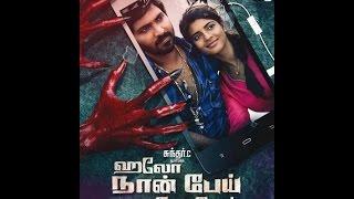 Hello Naan Pei Pesuren - Kozhi Kuruda Song Lyrics in Tamil