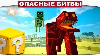 ч.112 Опасные битвы в Minecraft - КОГУЛЫ И БАЛРОГИ